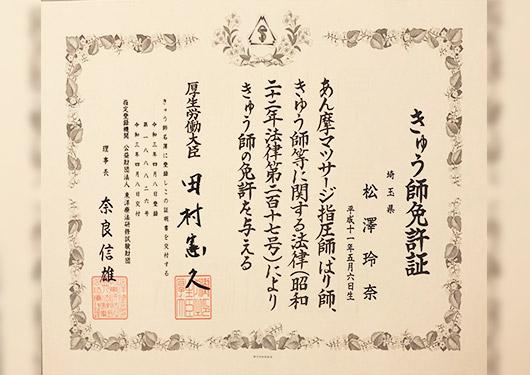 【松澤玲奈】きゅう師免許証