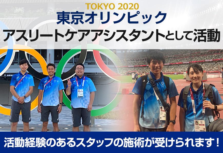 東京2020トレーナー派遣